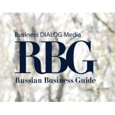 Публикация в журнале «RussianBusiness Guide»