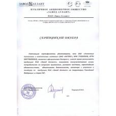 """Взаимовыгодное сотрудничество с ПАО """"Завод АТЛАНТ"""""""