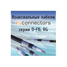 Кабельная продукция RUCONNECTORS серий RG и D-FB