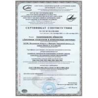 Сертификат соответствия стандарту ГОСТ РВ