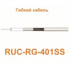 Кабель RUC-RG-401SS