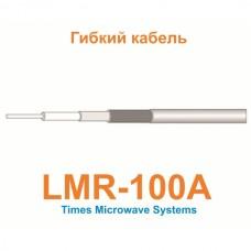 Кабель LMR-100