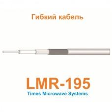 Кабель LMR-195-FR