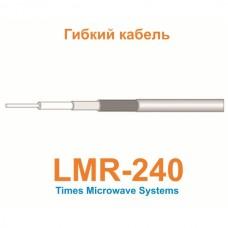 Кабель LMR-240