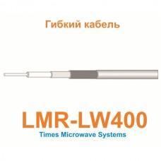Кабель LMR-LW400