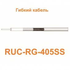 Кабель RUC-RG-405SS