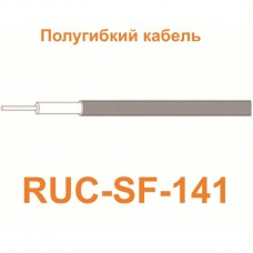 Кабель RUC-SF-141