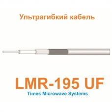 Кабель LMR-195-UF