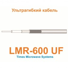 Кабель LMR-600-UF