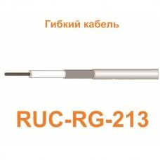 Кабель RUC-RG-213